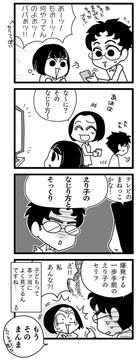 漫画『怒涛のにゅーじヨージ』Vol.6「親のフリみて…」 1コマ目