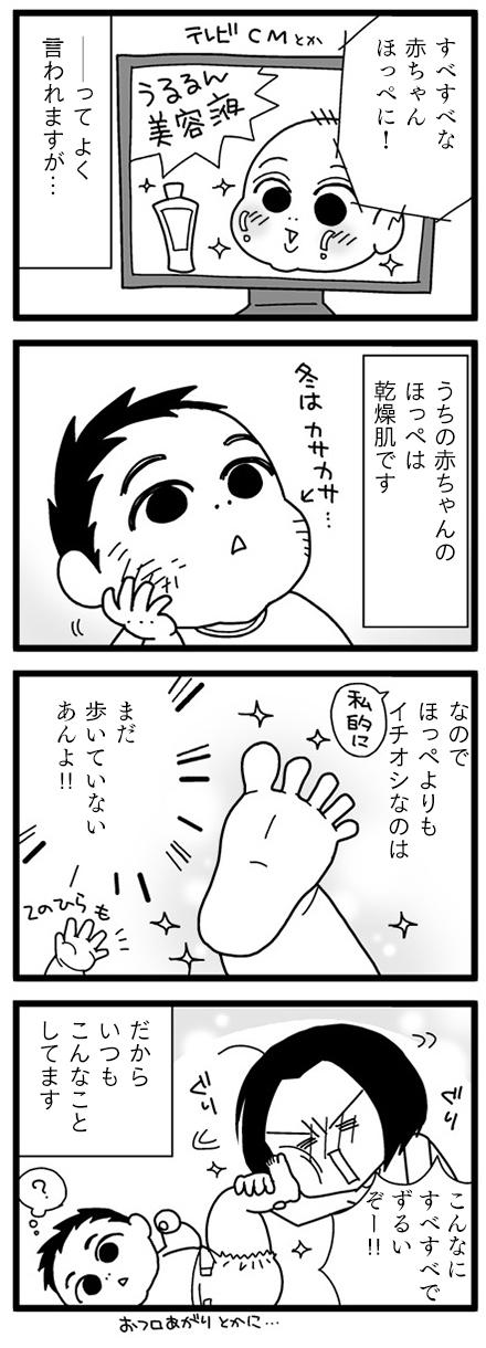漫画『怒涛のにゅーじヨージ』Vol.10「ホントの赤ちゃん肌って?」 1コマ目