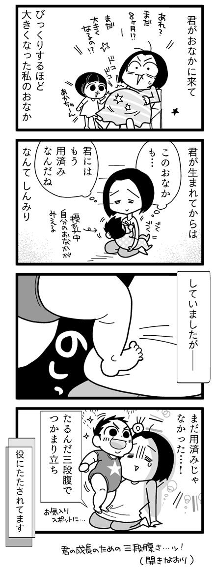 漫画『怒涛のにゅーじヨージ』Vol.11「おなかのおしごと」 1コマ目