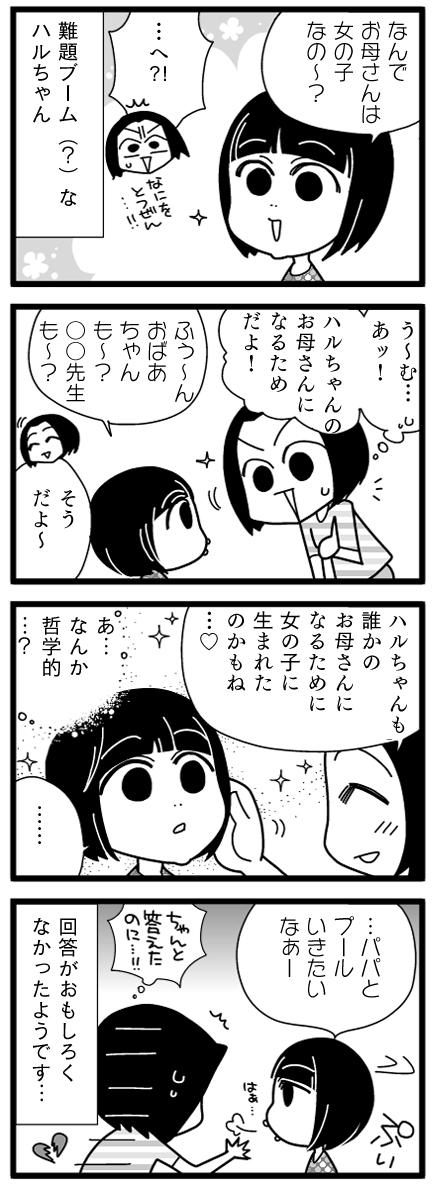 漫画『怒涛のにゅーじヨージ』Vol.21「難題ブーム」 1コマ目