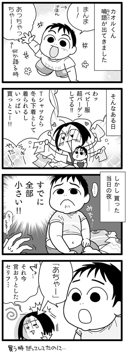 漫画『怒涛のにゅーじヨージ』Vol.22「喃語(なんご)が言ってくれた」 1コマ目