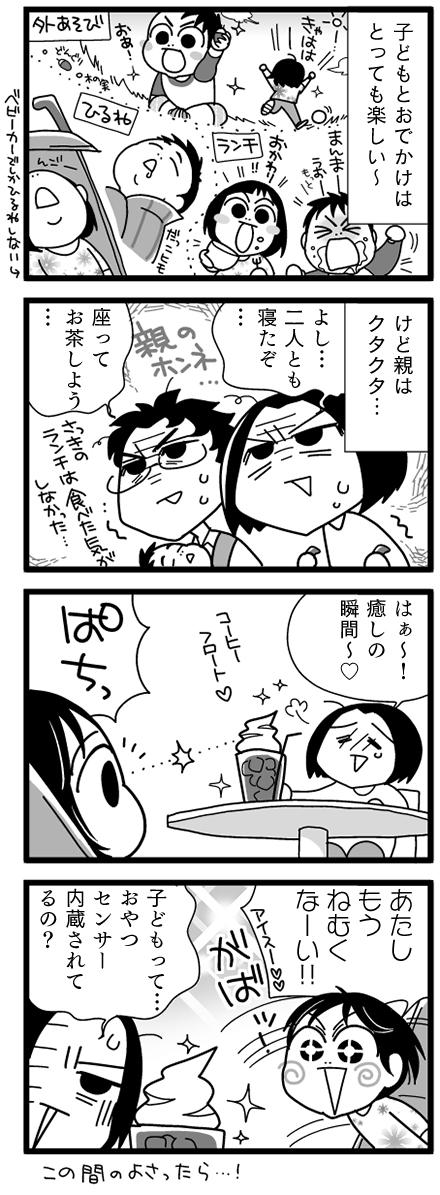 漫画『怒涛のにゅーじヨージ』Vol.25「子どものカンって…?」 1コマ目
