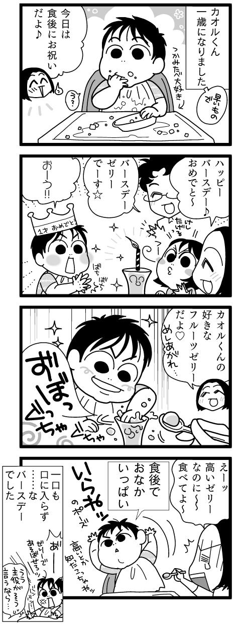 漫画『怒涛のにゅーじヨージ』Vol.26「一歳のおたんじょうび」 1コマ目