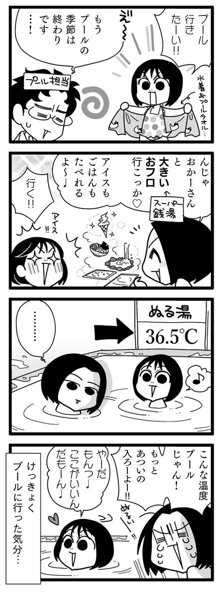 漫画『怒涛のにゅーじヨージ』Vol.28「子どもの思うツボ」 1コマ目