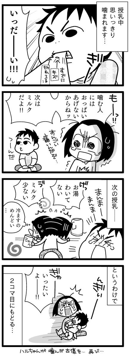 漫画『怒涛のにゅーじヨージ』Vol.30「たたかうおっぱい」 1コマ目