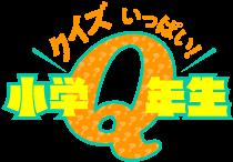 『小学Q年生』 | ポケモン、ドラえもん、人気キャラのクイズがいっぱい!
