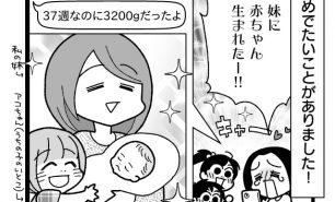 漫画『怒濤のにゅーじヨージ』Vol.205「赤ちゃんの醍醐味」