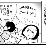 漫画『怒濤のにゅーじヨージ』Vol.203「ねむいこども最強説」