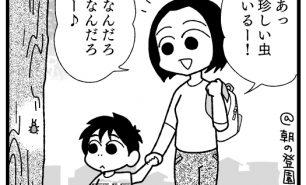 漫画『怒濤のにゅーじヨージ』Vol.204「正直な顔・・・」