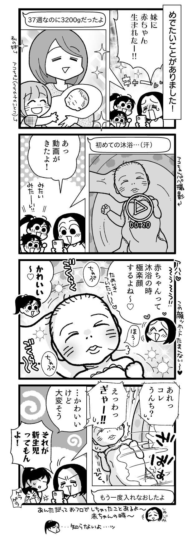 漫画『怒濤のにゅーじヨージ』Vol.205「赤ちゃんの醍醐味」 1コマ目