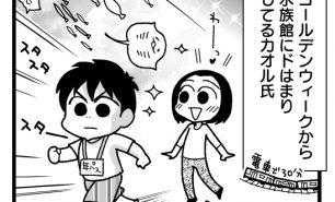 漫画『怒濤のにゅーじヨージ』Vol.206「ザ・こども吸引機!」