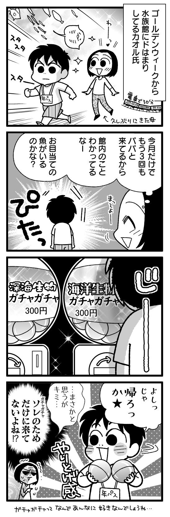 漫画『怒濤のにゅーじヨージ』Vol.206「ザ・こども吸引機!」 1コマ目