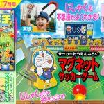 磁石のパワーを楽しもう! 付録はマグネットサッカーゲーム『小学一年生』7月号