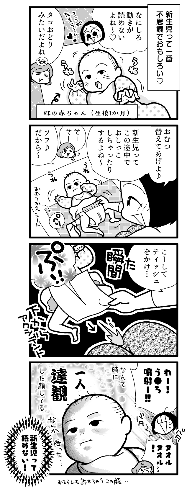 漫画『怒濤のにゅーじヨージ』Vol.208「新生児には勝てない!」 1コマ目