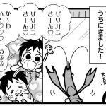 漫画『怒濤のにゅーじヨージ』Vol.210「ザリガニさんが来た!」