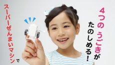 【速報】『小学一年生』2018年9月号ふろくは、1つのぜんまいで4つの動きがたのしめる!