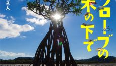 横塚眞己人の絵本『マングローブの木の下で』