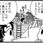 漫画『怒濤のにゅーじヨージ』Vol.207「パパ思う@久々の公園」
