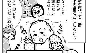漫画『怒濤のにゅーじヨージ』Vol.208「新生児には勝てない!」