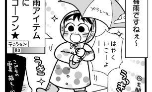 漫画『怒濤のにゅーじヨージ』Vol.209「梅雨あるある。。」