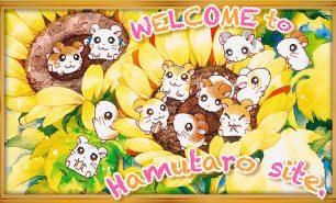 ハム太郎の公式サイトを完全リニューアルしました!