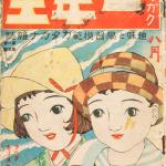 1925(大正14)年〜1938(昭和13)年: 『セウガク一年生』創成期