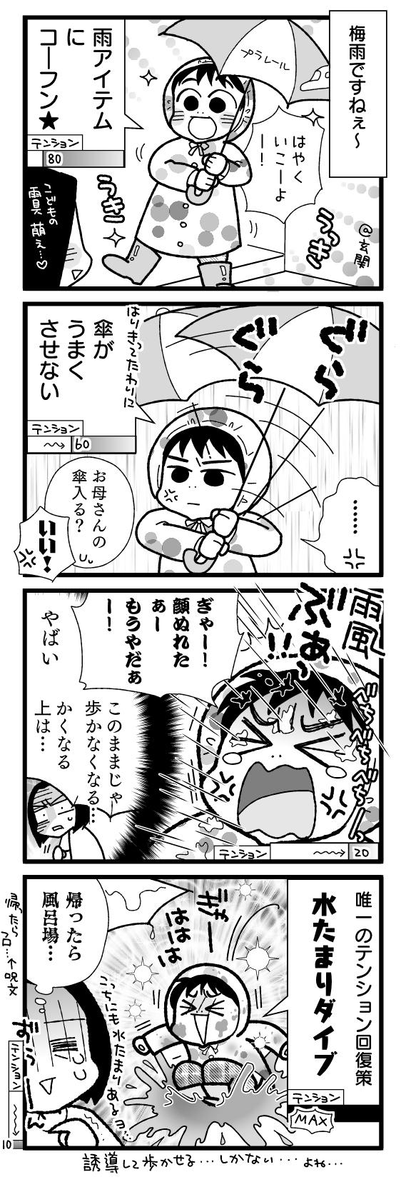 漫画『怒濤のにゅーじヨージ』Vol.209「梅雨あるある。。」 1コマ目