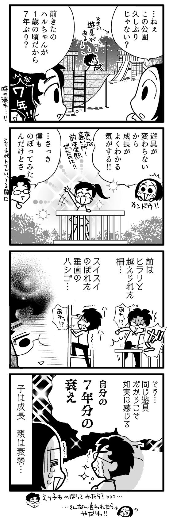 漫画『怒濤のにゅーじヨージ』Vol.207「パパ思う@久々の公園」 1コマ目