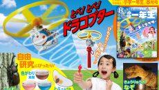夏休みの自由研究に使える特集がたくさん! 付録は「ドラコプター」『小学一年生』8月号