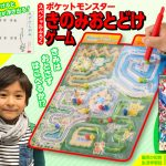 付録は「きのみ おとどけ ゲーム」園児の知育学習雑誌『幼稚園』8月号
