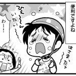 漫画『怒濤のにゅーじヨージ』Vol.213「効果絶大ばんそうこう」