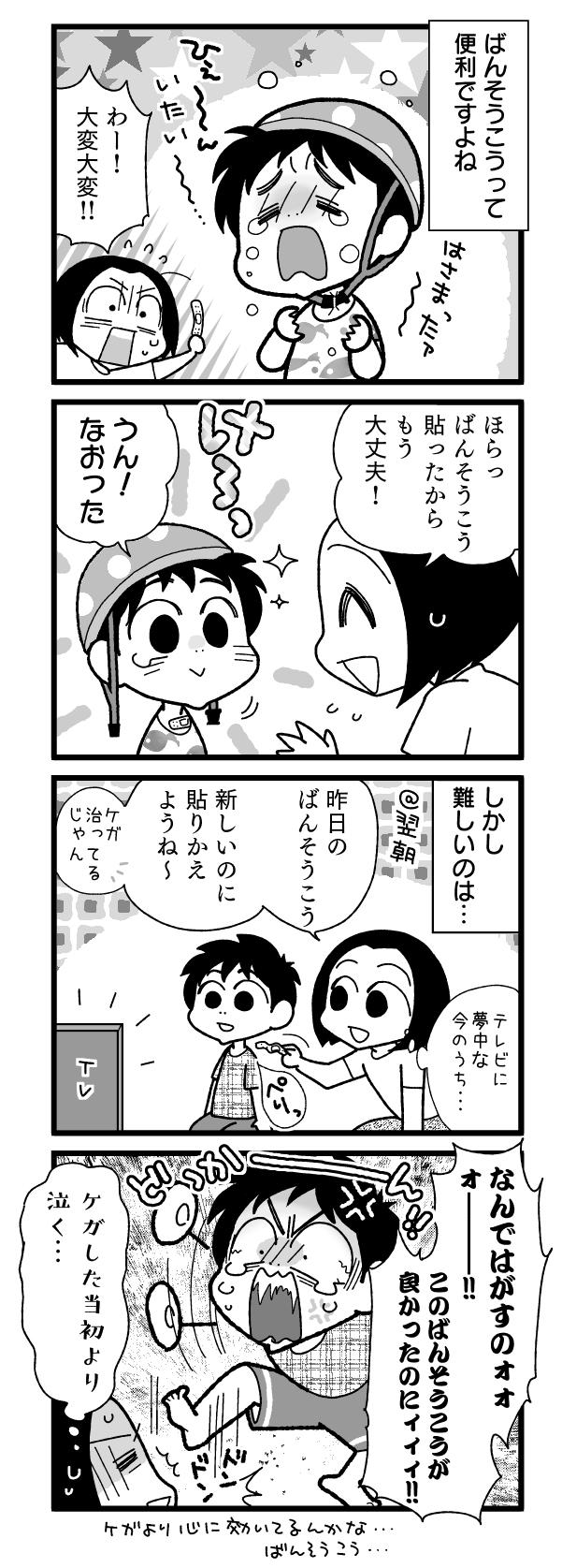 漫画『怒濤のにゅーじヨージ』Vol.213「効果絶大ばんそうこう」 1コマ目
