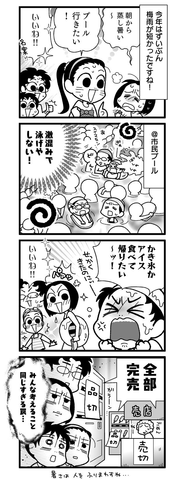 漫画『怒濤のにゅーじヨージ』Vol.212「こどもの名案」 1コマ目