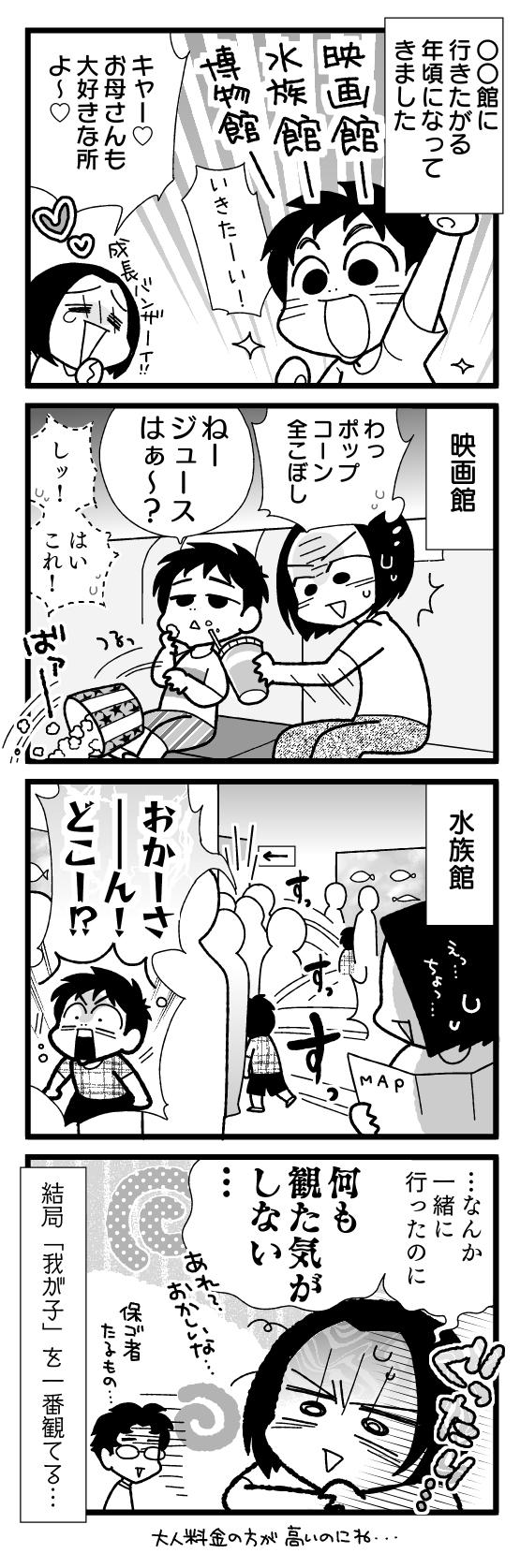 漫画『怒濤のにゅーじヨージ』Vol.211「こどもと○○館」 1コマ目