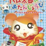 ハム太郎の誕生日アニメが人気アプリで期間限定「無料」配信!