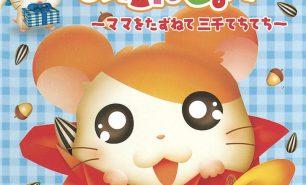 【終了しました】ハム太郎の誕生日アニメが人気アプリで期間限定「無料」配信!