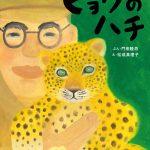 門田隆将+松成真理子の絵本『ヒョウのハチ』