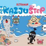 ウルトラマンシリーズの怪獣がちびっこキャラに!?『KAIJU STEP』(かいじゅうステップ)が  『めばえ』9月号から連載開始!