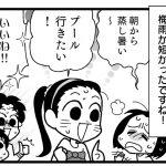 漫画『怒濤のにゅーじヨージ』Vol.212「こどもの名案」