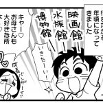 漫画『怒濤のにゅーじヨージ』Vol.211「こどもと○○館」
