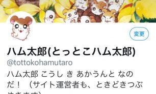 Twitterでもハム太郎が、てちてちしてます。