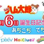 ハム太郎 誕生日おめでとう!!「ハム太郎あちこちてちてち」開催!