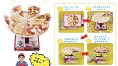 【速報】『幼稚園』11月号付録は「どっかん!ピザづくりパズル」