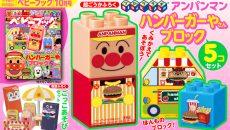 超豪華ふろく「アンパンマン ブロックセット」『ベビーブック』10月号