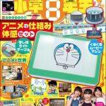 アニメの仕組みを体感できる!全小学生のための雑誌『小学8年生』秋号