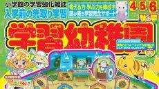 入学準備は『学習幼稚園』2018年秋号と一緒に! 付録「ドラえもん きのみあつめゲーム」