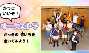『小学一年生』11月号「かっこいいぞ! オーケストラ」楽器の音色が聞ける動画はこちら