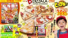 付録は「どっかん!!ピザづくりパズル」園児の知育学習雑誌『幼稚園』11月号