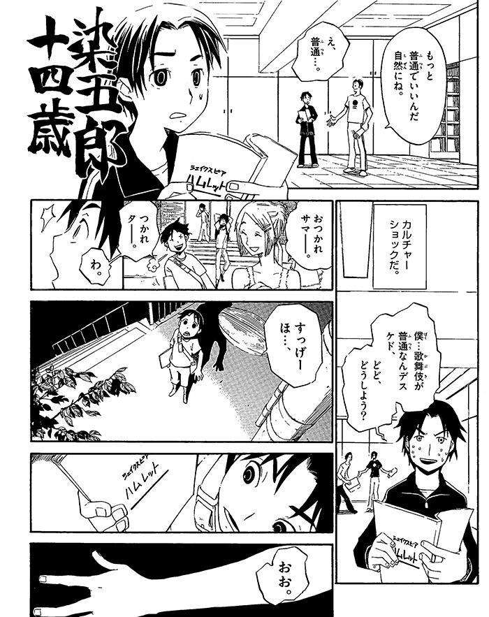 七代目 市川染五郎の章 【ドキュメンタリーまんが】 6コマ目