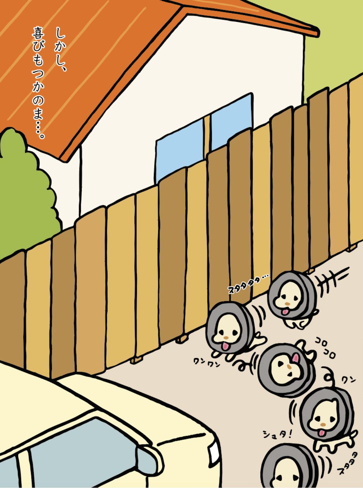 トホホな犬 「タイヤ比べ」 4コマ目